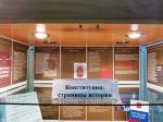Выставка архивных документов, посвященная Дню Конституции Российской Федерации