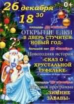 Жителей Ложков приглашают на новогоднюю елку