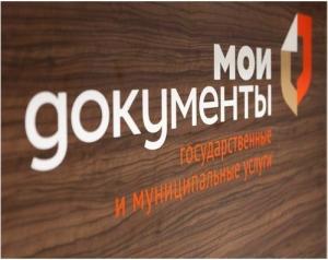 В поселке Чернореченский впервые открылся офис обслуживания населения «МФЦ»