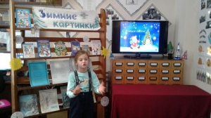 Конкурс чтецов «Зимней праздничной порой» прошел в Листвянской сельской библиотеке в преддверии встречи Нового года