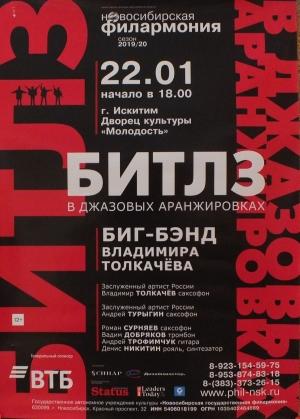 22 января в ДК «Молодость» пройдет программа «Битлз» в джазовых аранжировках
