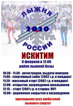 Искитимцы готовятся выйти на старт «Лыжни России»