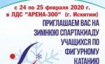 Искитимцев приглашают на соревнования по фигурному катанию