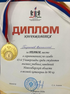 Искитимец Василий Таранов – победитель универсиады