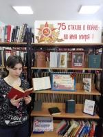 В межпоселенческой библиотеке стартовал поэтический марафон «75 стихов о войне – во имя мира»