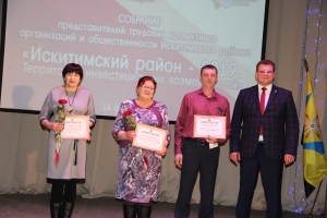 Награды лучшим общественным организациям района