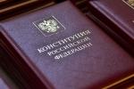 День голосования по поправкам в Конституцию объявили выходным