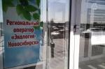 """Новый офис в Искитиме откроет регоператор по вывозу мусора """"Экология Новосибирск"""""""