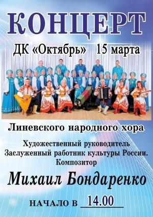 """15 марта в 14.00 в ДК """"Октябрь пройдет концерт  Линевского народного хора"""