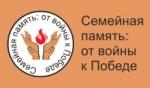 Приглашаем жителей Искитимского района принять участие в областной семейно-краеведческой акции «Семейная память: от войны к Победе»