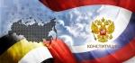 Конституционный суд разъяснил поправку о президентских сроках