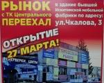 Рынок с ул. Вокзальная Искитима переехал на новый адрес