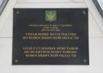 Отдел судебных приставов по Искитимскому району – в тройке лучших по области