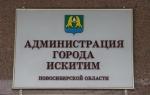В городской администрации временно ограничат личный прием граждан