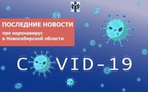 6158 человек на карантине из-за коронавируса в Новосибирской области