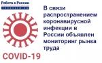 Центр занятости: Сбор сведений в связи с распространением коронавирусной инфекции!