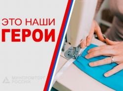 Швейные предприятия и предприниматели региона расширяют производство тканевых масок