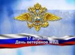 17 апреля отмечается День ветеранов МВД