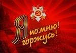 Искитимцев приглашают в День Победы выйти на балконы с фотографиями своих фронтовиков