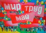 Власти могут продлить режим самоизоляции на майские праздники