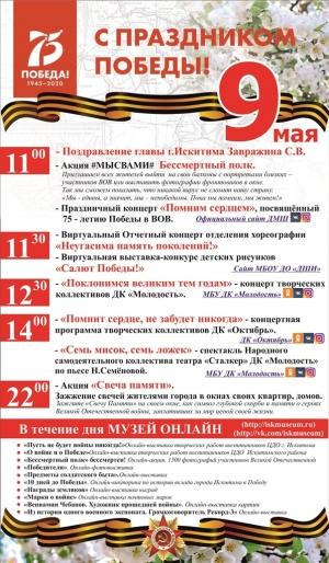 В День Победы в Искитиме пройдут праздничные онлайн-концерты и выставки