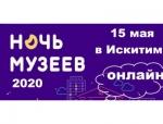«Ночь музеев-2020» в Искитимском музее набрала 2120 просмотров
