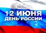 Искитимцев ждет четырехдневная рабочая неделя в связи с Днем России