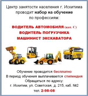 В Искитиме центр занятости обучит профессии водитель и машинист