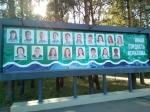 Новый баннер «Юная гордость Искитима» появился у сквера «Юбилейный» взамен старого, изрезанного вандалами