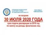 30 июля 2020 года - срок подачи декларации за 2019 год по налогу на доходы физических лиц