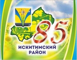 31 июля Искитимский район отмечает 85-ю годовщину со дня своего образования
