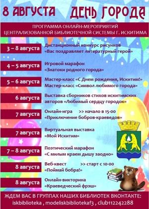 День города: программа празднования онлайн  от центральной библиотечной системы