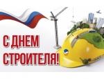 В воскресенье, 9 августа, работники строительной индустрии отмечают День строителя