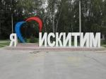 Начали работу аттракционы в искитимском парке культуры и отдыха имени И.В. Коротеева