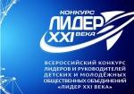 Искитимские школьники подали заявки на участие в региональном этапе конкурса «Лидер 21 века»