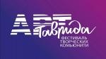 Искитимцев приглашают принять участие в фестивале «Таврида-АРТ»