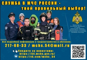 Искитимцам: В ГУ МЧС России по НСО открыты вакансии