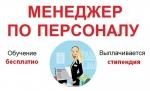 В Искитиме безработным предлагают освоить профессию менеджера по персоналу