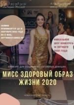 Cтартовал приём заявок на участие в конкурсе «Мисс Здоровый Образ Жизни 2020»
