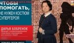 Волонтер из Искитима стала лауреатом конкурса «Добровольцы. РФ»