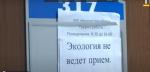 """Искитимский офис компании """"Экология-Новосибирск"""" не работает уже более полугода. Куда обращаться?"""