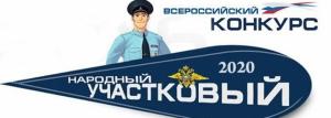 """Сегодня последний день, когда можно проголосовать за искитимских участковых полиции, участвующих в конкурсе """"Народный участковый"""""""