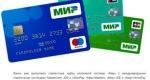 Социальные выплаты будут переводиться только на банковскую карту «МИР»