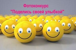"""Искитимцев приглашают принять участие в конкурсе """"Поделись своей улыбкой"""""""
