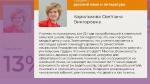 До конца сентября можно проголосовать за кандидата из Искитимского района во Всероссийский экспертный педагогический совет