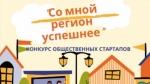 Определены победители второго конкурса стартапов «Со мной регион успешнее»