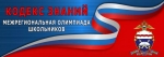 Межрегиональная олимпиада школьников «Кодекс знаний»