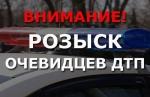 Госавтоинспекторы разыскивают водителя, совершившего вчера наезд на несовершеннолетнего пешехода