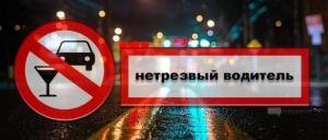 Госавтоинспекция сегодня и завтра проводит профилактические мероприятия «Нетрезвый водитель»