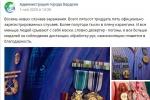 За язвительный комментарий избил сотрудник пресс-центра Бердска журналиста независимой газеты